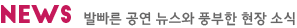 news 발빠른 공연뉴스와 풍부한 현장 소식
